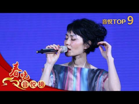 2010年央视春节联欢晚会 歌曲《传奇》王菲| CCTV春晚