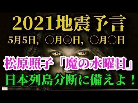 【滅亡ライブ】「2021年巨大地震予言」5月5日、◯月◯日、◯月◯日、松原照子の魔の水曜日とは?富士山噴火と南海トラフ巨大地震の警告!