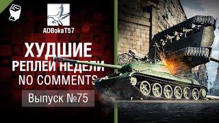 Худшие Реплеи Недели - No Comments №75 - от ADBokaT57