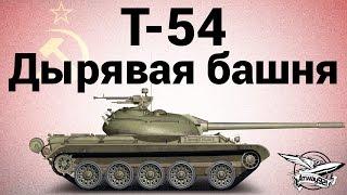 Т-54 - Дырявая башня