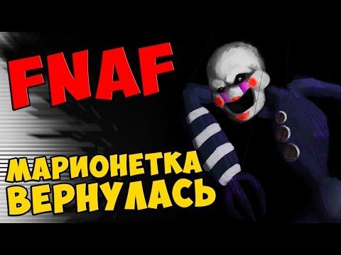 fnaf 4 онлайн игра