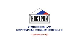 Видеозапись XIV Всероссийского съезда строительных СРО