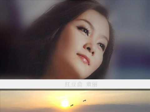 紅豆曲 by 童丽 Tong Li