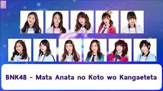 【Lyric】 BNK48 - Mata Anata no Koto wo Kangaeteta