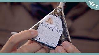 Korean Convenience Store Food: Samgak Kimbap