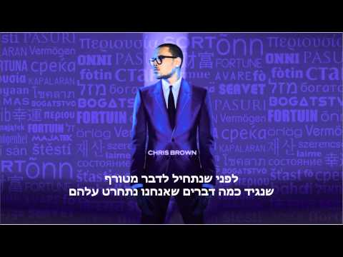 Baixar Chris Brown - Don't Judge Me  מתורגם {Heb Sub}