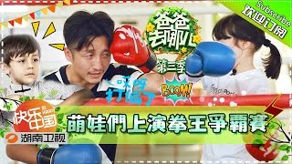 """【ENG SUB】Dad, Where Are We Going S03 EP14: """"Exchange Dad"""" program is back!【Hunan TV Official 1080P】"""