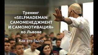 Тренинг «SelfMadeMan: самоменеджмент и самомотивация» во Львове. Как это было