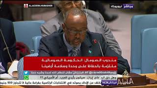 مندوب الصومال: أطالب الأمم المتحدة باتخاذ ما يلزم لوقف انتهاكات الإمارات ...