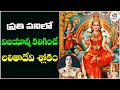 Sri Lalitha Sahasranama Explanation By P.Sridevi | Sri Lalitha Namamrutham Slokam #24 | DT