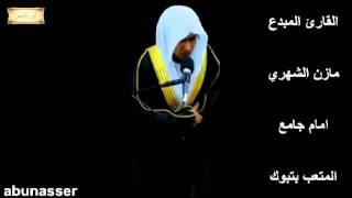 تلاوة سورة غافر - مازن الشهري