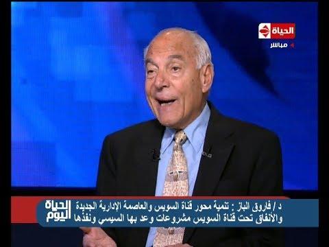 الحياة اليوم – د. فاروق الباز: أتمني من المسؤولين أن يتحدثوا للرأي العام نتائج ما تم من إنجازات