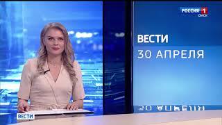 «Вести Сибирь», эфир от 30 апреля 2021 года