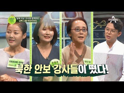 [예능] 이제 만나러 갑니다 305회 171022 북한 명강사가 떴다! 안보 강사 특집