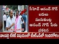 KCR shocks Nampally TRS candidate, Munukuntla Anand Goud
