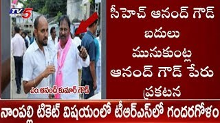 KCR shocks Nampally TRS candidate, Munukuntla Anand Goud..
