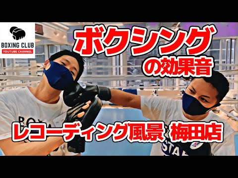 【ボクシングの効果音】