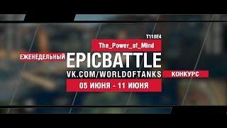 EpicBattle : The_Power_of_Mind / T110E4 (конкурс: 05.06.17-11.06.17)