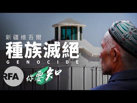 【你要知】新疆維吾爾「種族滅絕」