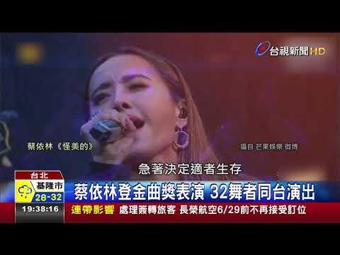 蔡依林登金曲獎表演32舞者同台演出