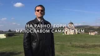На Равној Гори са Милославом Самарџићем