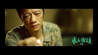茄子蛋EggPlantEgg - 浪子回頭 Back Here Again (Official Music Video)