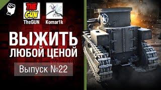 Выжить любой ценой №22 - от TheGun и Komar1K