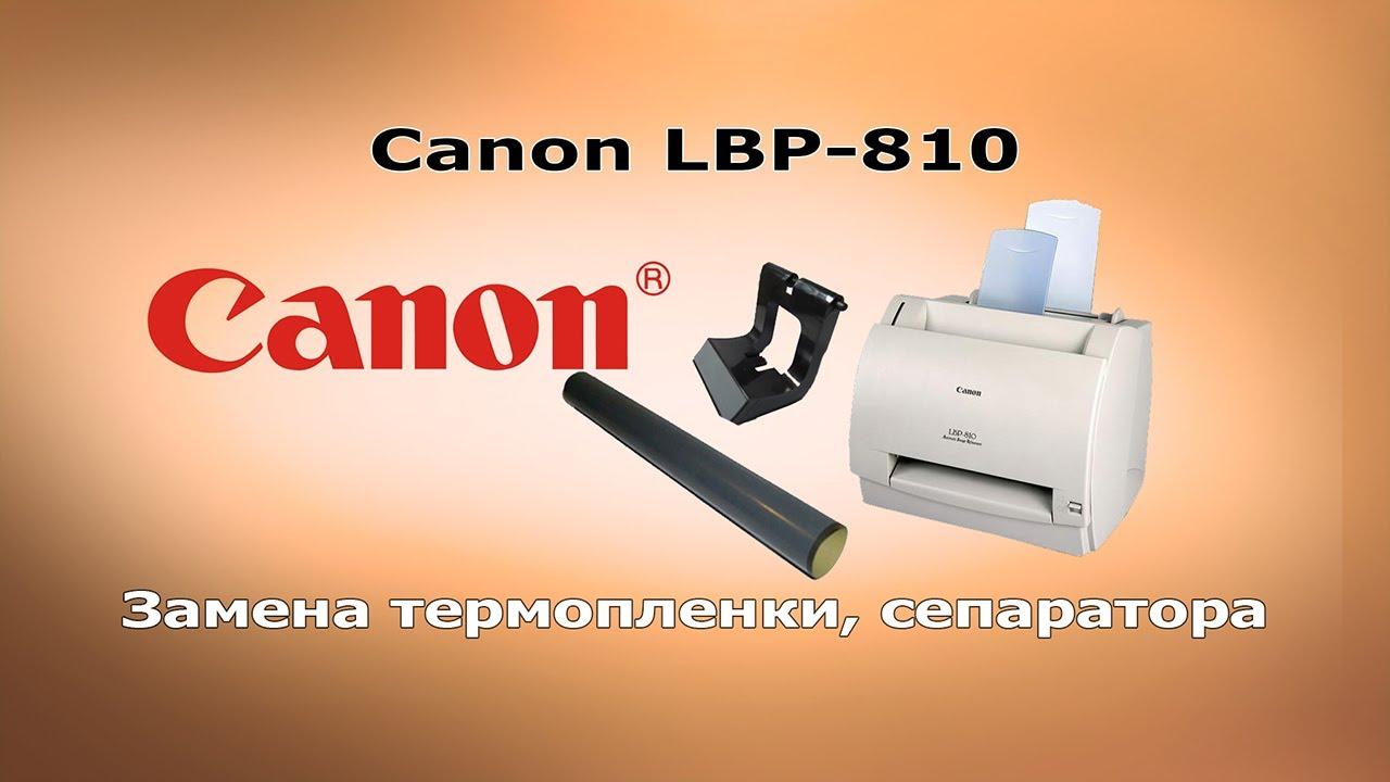 Драйвер на canon lbp 810 на windows 7.