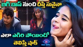 Bigg Boss 2: Deepthi Sunaina Elimination Leaked?..