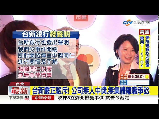 """1天1版本!再傳台新""""年輕正妹""""中頭彩 照片.姓名曝光"""