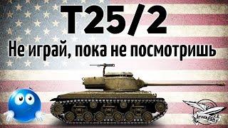 T25/2 - Не играй на ней, пока не посмотришь это видео