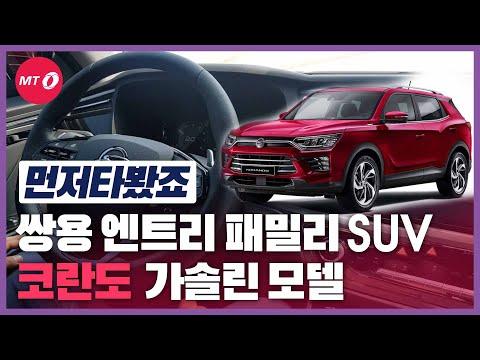 '엔트리 패밀리 SUV', 쌍용 코란도 가솔린 모델
