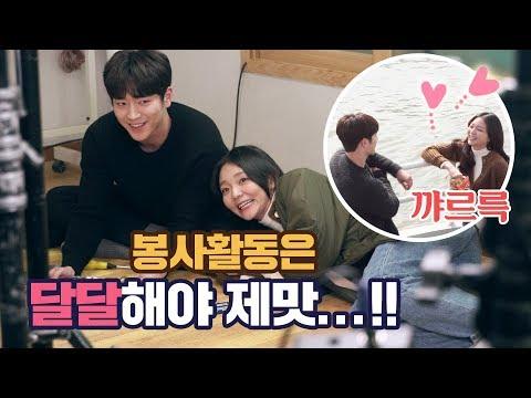 [메이킹] (너무 기여워...☆) 뽀짝뽀짝 쉼 없이 꽁냥대는 준영♥영재 #봉사활동_최고야
