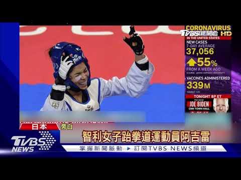 東奧開幕前夕! 相關確診達91人 至少5運動員退賽 TVBS新聞