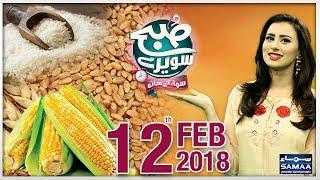 Kis Aatay Kay Kitne Fawaid   Subah Saverey Samaa Kay Saath   SAMAA TV   Madiha Naqvi   12 Feb 2018