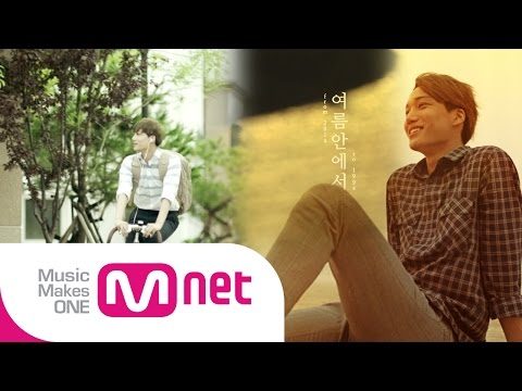 Mnet [EXO 902014] 엑소 카이가 재해석한 '듀스-여름안에서' 뮤비/EXO KAI's 'In Summer' M/V Remake