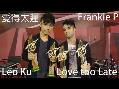 鬼仔Frankie P - 愛得太遲 (Cantonese)