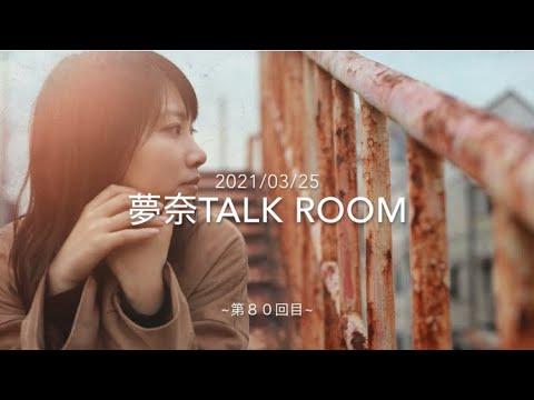 2021/03/25 夢奈TALK ROOM 第80回目