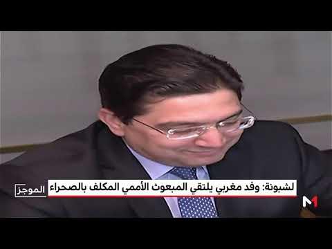 وفد مغربي يلتقي المبعوث الأممي الملكف بالصحراء