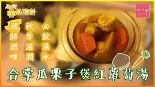 [秋冬湯水] 素食湯水篇-合掌瓜栗子煲紅蘿蔔湯 潤肺潤喉 秋季滋潤必飲湯水