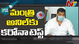 AP Minister Anil Kumar Yadav tested negative for Coronavir..