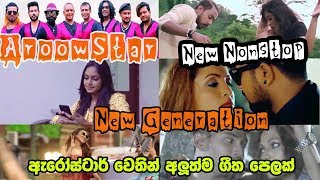New Song Mix Nonstop Best Sinhala Songs | SAMPATH LIVE VIDEOS