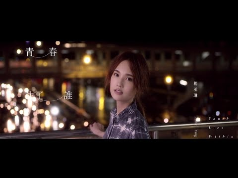 楊丞琳Rainie Yang 青春住了誰Youth Lies Within(Official HD MV)