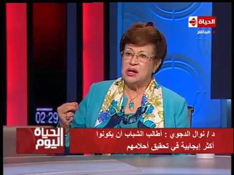 الحياة اليوم -  د/ نوال الدجوي : مصر حققت إنجازات ضخمة خلال السنوات الأخيرة في ظروف بالغة الصعوبة
