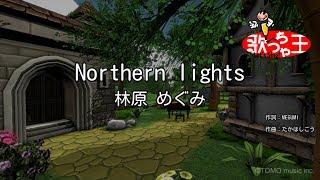 【カラオケ】Northern lights/林原 めぐみ