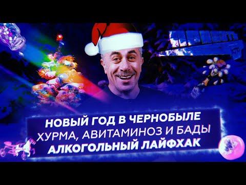 Новый год в Чернобыле / Хурма, авитаминоз и БАДы / Алкогольный лайфхак
