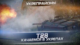 Т28 - качаемся в укрепрайонах