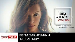 Εβίτα Σαρηγιάννη - Άγγελέ μου - Official Audio Release