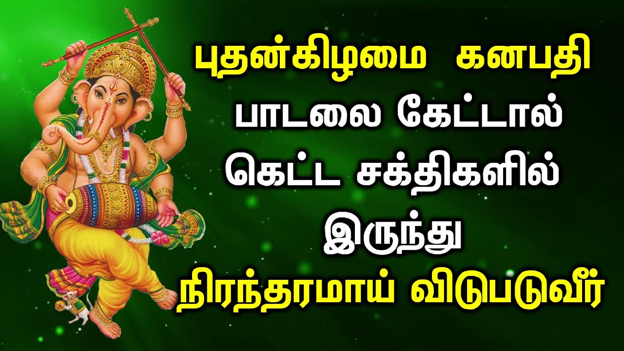GANAPATHI WILL DEFEND YOU FROM EVIL SPIRITS | Ganapathi Tamil Padalgal |  Best Tamil Devotional Songs