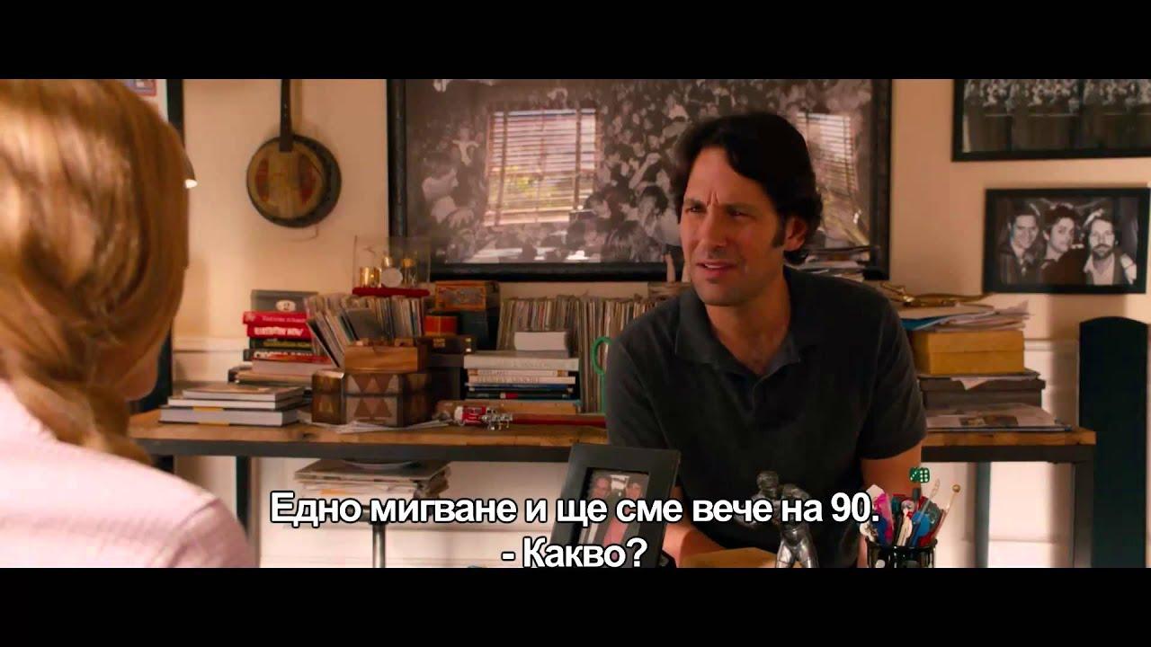 Така е на 40 (2012) Трейлър